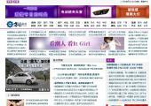 紫色大气门户网站模板