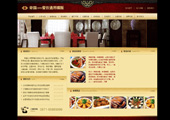 DIV+CSS通用金色餐饮企业帝国模版