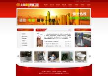 红色精美大气企业网站模板