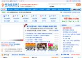 邢台生活分类信息网站