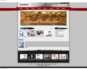 池州秋浦体育器材公司网站DIV+CSS
