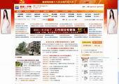 分类信息网模板二手网帝国6.6