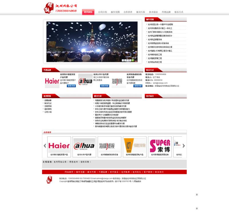 池州安防智能化网络公司网站