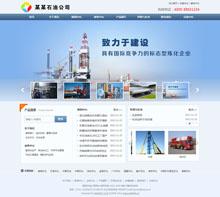 超大气企业网站模板