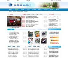 精美学校网站模板