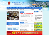 蓝色政务网站