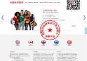 简洁清爽的留学公司网站