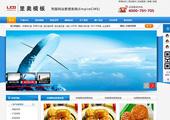 蓝色风格营销型企业网站