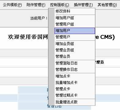 用户:后台管理员管理,不同用户可以设置管理不同的栏目信息.