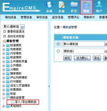 帝国CMS教程2:帝国CMS怎样安装、修改模板