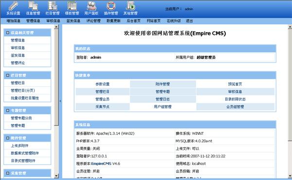帝国cms7.0 模板