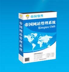 帝国CMS v7.0 正式版 官方最新版